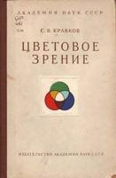 Цветовое зрение (С.В. Кравков)
