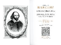 Авантитул к произведениям У.Шекспира