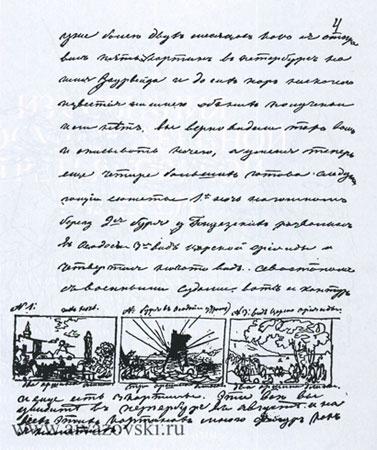 Письмо Айвазовского А.Р. Томилову.